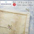ブランケット WEDGWOOD ウェッジウッド WW4510 シングル ひざ掛け 毛布 東京西川