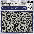 毛布 ハーフケット Disney ミッキーマウス モノミッキー ポリエステル毛布 ハーフ毛布 ハーフサイズ