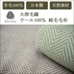 値下げ 毛布 ウール100% ウール毛布 ヘリンボン柄 ブランケット 日本製 SALE