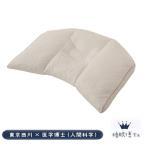枕 健康枕 睡眠博士シリーズ 横寝サポートまくら 高め/低め 東京西川