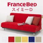 ショッピングフランス フランスベッド ソファーベッド スイミーD レギュラーサイズ(幅188cm)