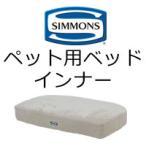 シモンズ ペット用ベッド ドッグマットレスインナー(カバー付) Sサイズ(奥行50×幅60cm) DOG40003  マットレスのみ、外ゲージは付いておりませ