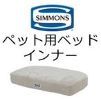 シモンズ ペット用ベッド ドッグマットレスインナー(カバー付) Mサイズ(奥行60×幅90cm) DOG40003  マットレスのみ、外ゲージは付いておりませ