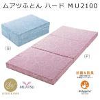 ショッピング西川 昭和西川 ムアツふとん MU2100 (ハードタイプ)ダブルサイズ 幅140×長さ200×厚さ9cm(ご注文後2週間)