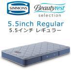 正規品 シモンズ ビューティレスト 5.5インチ レギュラー マットレス クィーン 5.5RG 約152×195×21cm AB1531A