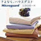 ショッピング西川 昭和西川 ミクロガード ムアツ用 シーツ シングル 91×200cm Microguard