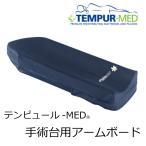 テンピュール(R) MED 手術台用アームボード 18×60.5×5-8cm 防水/溶着カバー仕様 tempur