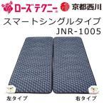 ショッピング西川 京都西川 ローズテクニー敷き布団 スマートシングル(セミシングル)タイプ 70×200×3.8cm JNR-1005 8112013 8112110 マットレスは70cm幅×1枚です