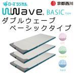 ショッピング西川 京都西川 ローズラジカルWWave Basic type 4F6870 No.60 Basic(ベーシックタイプ)BASIC S(ソフト)ダブル 140×200cm 11567561