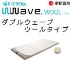 ショッピング西川 京都西川 ローズラジカルWWave WOOL type 4F6890 No.60 WOOL(ウールタイプ)ダブル 140×200cm 11567862