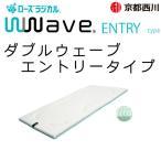ショッピング西川 京都西川 ローズラジカルWWave ENTRY type 4F6900 No.60 (エントリータイプ)ダブル 140×200cm 11567969