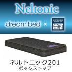 正規品 dreambed×airweave ネルトニック201(ボックストップ)クイーン 約150×196×22cm ドリームベッド×エアウィーブ