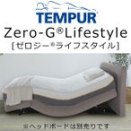 Tempur(R)Zero-G Lifestyle(テンピュール ゼロジー ラ