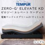 Tempur(R)Zero-G Elevate KD(テンピュール ゼロジー