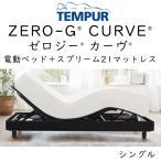 Tempur(R)Zero-G Curve(テンピュール ゼロジー カーヴ