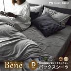 マットレスカバー ダブル あったか 暖かい マイクロファイバー  洗える 冬用 ベッドシーツ ボックスシーツ 毛布いらず  Bene ベーネ