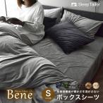 マットレスカバー シングル あったか 暖かい マイクロファイバー  洗える 冬用 ベッドシーツ ボックスシーツ 毛布いらず  Bene ベーネ