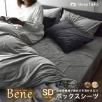 マットレスカバー セミダブル あったか 暖かい マイクロファイバー  洗える 冬用 ベッドシーツ ボックスシーツ 毛布いらず  Bene ベーネ