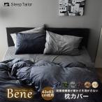 枕カバー  43×63 cm枕用 マイクロファイバー あったか  暖かい 洗える 冬用 ピロケース まくらカバー 毛布いらず  Bene ベーネ
