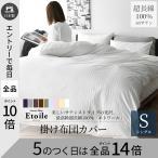 掛け布団カバー シングル サテンストライプ 布団カバー 防ダニ 日本製 ホテル仕様 綿100% シーツ エトワール  150×210