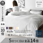 枕カバー 43×63 cm用 サテン ピローケース 防ダニ 日本製 おしゃれ 北欧 ピロケース ホテル仕様 エトワール
