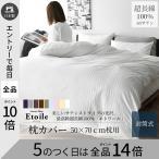 枕カバー 50×70 cm用 サテン ピローケース 防ダニ 日本製 ピロケース おしゃれ 北欧 ホテル仕様  エトワール