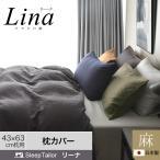 枕カバー ピロケース 43×63cm枕用 仕上がりサイズ45×90cm 日本製 麻100% おしゃれ 洗いざらし 送料無料 リネン 抗菌 防臭 消臭 暖かい Lina リーナ