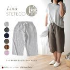 ステテコ メンズ レディース 麻100% 日本製 おしゃれ 洗いざらし リネン パンツ ルームウェア 抗菌 防臭 消臭 人気 国産 部屋着 パジャマ lina リーナ