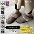 sleeptailor_mouton-slippers