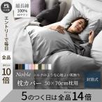 枕カバー 50×70 cm用 サテン ピローケース 防ダニ 日本製 ピロケース ホテル仕様 シルクのような肌触り ノーブル  仕上がりサイズ50×100cm