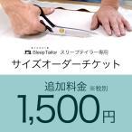 オーダーチケット 追加料金1500円 オーダー注文 チケット 別注 サイズ変更 サイズオーダー セミオーダー