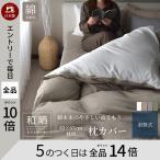 枕カバー ピロケース 43×63cm枕用 仕上がりサイズ45×90cm 日本製 綿100% おしゃれ ガーゼ アトピー 二重ガーゼ 暖かい 和晒ダブルガーゼ