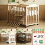 嬰兒用品 - ベビーベッド「NEWエリーゼ(B品)」日本製