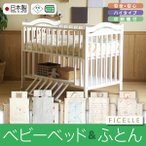 ベビーベッド NEWアリス WH(ホワイト)(B品) +  FICELLE ベビー布団セット 日本製