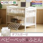 「日本製ベビーベッド NEWアリス WH(ホワイト)(B品) + Shirai ダブルガーゼ  洗えるベビー布団セット」