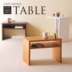木製 縦横自在テーブル    サイドテーブル ミニテーブル 組立不要 完成品 石崎家具