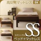 「木製ハイベッド フラン(SS)セミシングル + 高反発マットレス【DX】(K15-SS)」 石崎家具