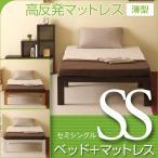 「木製ハイベッド フラン(SS)セミシングル +  高反発マットレス【薄型】(K8-SS)」 石崎家具