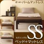「木製ハイベッド フラン(SS)セミシングル + 3つ折り パームマットレス(P-SS)」 石崎家具