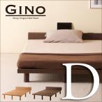 木製ベッドフレーム「ジーノ (D)ダブルサイズ」