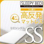 SLEEPY BED 3つ折り 高反発マットレス K4-SS セミシングル