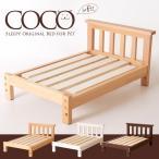 「ペット用木製ベッド COCO(ココ)フレームのみ(マットなし)」