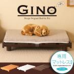 「ペット用木製ベッド GINO(ジー�