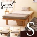 木製ベッド「ハイローベッド スマート(S)シングル」
