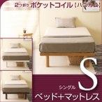 「木製ベッド ハイローベッド Smart(S)シングル + 2つ折り ポケットコイル(ハニカム配列)マットレス(AU-S)」