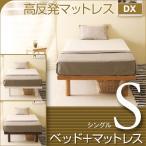 「木製ベッド ハイローベッド Smart(S)シングル + 高反発マットレス DX(K15-S)」