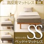 「木製ベッド ハイローベッド Smart(SS)セミシングル + 高反発マットレス DX(K15-SS)」