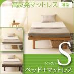 「木製ベッド ハイローベッド Smart(S)シングル + 高反発マットレス 薄型(K8-S)」