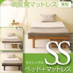 「木製ベッド ハイローベッド Smart(SS)セミシングル + 高反発マットレス 薄型(K8-SS)」