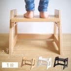 木製 ステップ&スツール(1段)    踏み台 子供 トイレ ステップ台 おしゃれ 4段階高さ調節可能 石崎家具